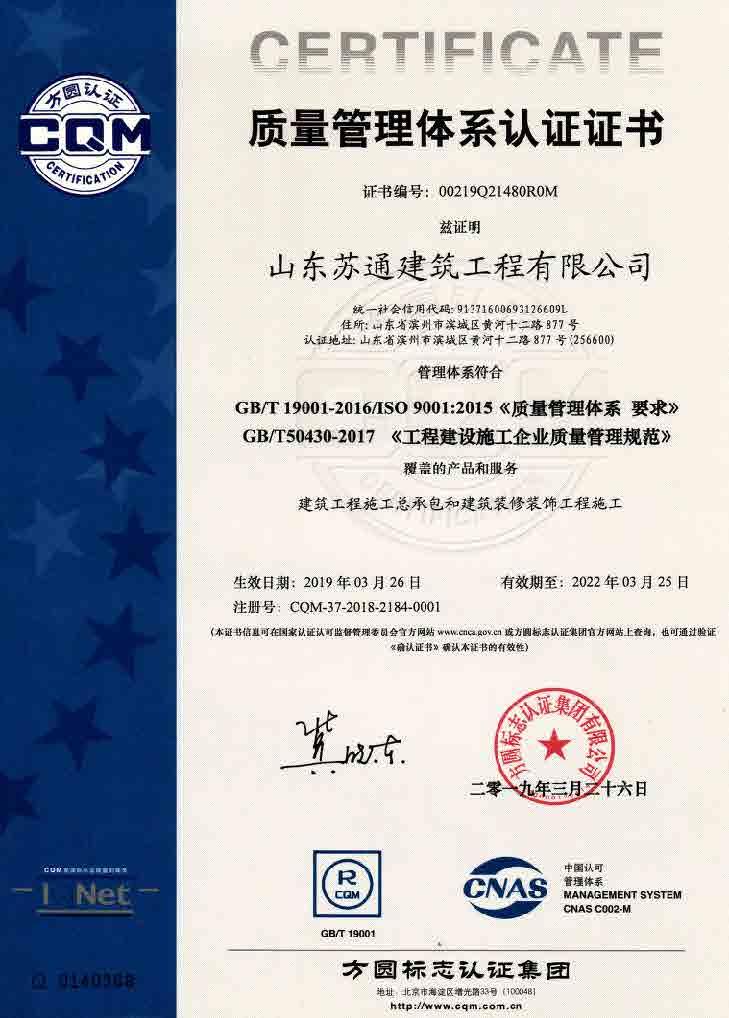 热烈祝贺我公司获得质量管理体系认证证书(ISO9001:20