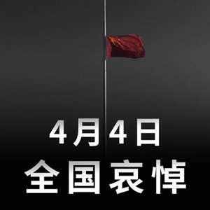 全国哀悼日